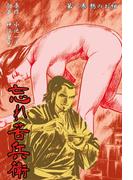 忘れ苦兵衛 1 鴉のお紺(マンガの金字塔)