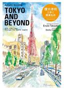 【期間限定価格】Artfully Walking TOKYO AND BEYOND