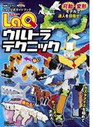 LaQウルトラテクニック(別冊パズラー)
