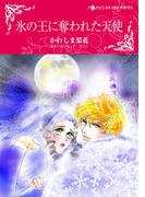 氷の王に奪われた天使(ハーレクインコミックス)