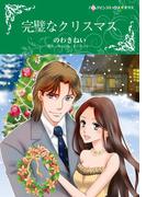 完璧なクリスマス(ハーレクインコミックス)