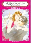 吹雪のファンタジー(ハーレクインコミックス)
