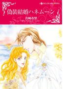 偽装結婚ハネムーン(ハーレクインコミックス)