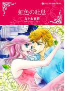 虹色の吐息(ハーレクインコミックス)