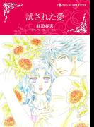 試された愛(ハーレクインコミックス)