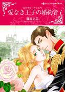 愛なき王子の婚約者(ハーレクインコミックス)
