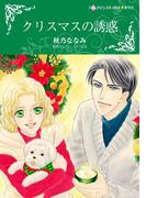 クリスマスの誘惑(ハーレクインコミックス)