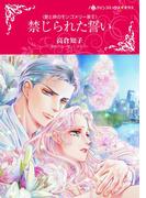 禁じられた誓い(ハーレクインコミックス)