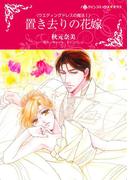 置き去りの花嫁(ハーレクインコミックス)