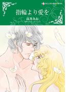 指輪より愛を(ハーレクインコミックス)
