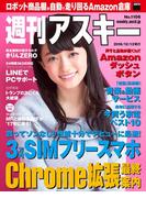 週刊アスキー No.1106 (2016年12月13日発行)(週刊アスキー)