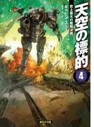 天空の標的4 史上最大の艦隊決戦(創元SF文庫)