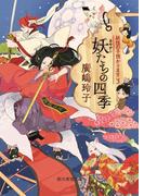 妖たちの四季(創元推理文庫)