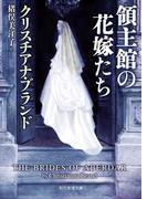 領主館の花嫁たち(創元推理文庫)
