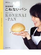 はるみのこねないパン(扶桑社MOOK)