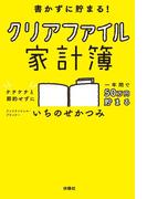 書かずに貯まる! クリアファイル家計簿(扶桑社BOOKS)