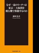 【期間限定価格】なぜ一流のリーダーは東京―大阪間を飛行機で移動するのか(扶桑社新書)