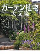 【期間限定価格】ガーデン植物大図鑑(エディトリアル 園芸)