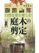 図解 自然な姿を楽しむ「庭木」の剪定(エディトリアル 園芸)