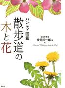 【期間限定価格】ハンディ図鑑 散歩道の木と花