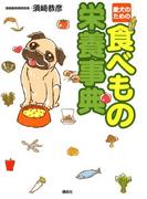 【期間限定価格】愛犬のための 食べもの栄養事典(エディトリアル 一般実用)