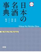 【期間限定価格】完全版 日本の名酒事典(エディトリアル 一般実用)