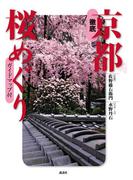 徹底 京都桜めぐり(エディトリアル 一般実用)