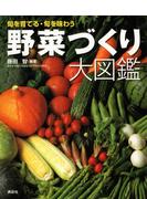 【期間限定価格】野菜づくり大図鑑