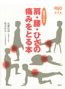 【期間限定価格】医者いらず 肩・腰・ひざの痛みをとる本