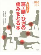 医者いらず 肩・腰・ひざの痛みをとる本(R60の教科書)