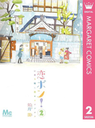 恋ポン!~いのち短し恋せよポンポコ~ 2(マーガレットコミックスDIGITAL)