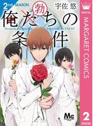 俺た(勃)ちの条件 2nd Season(マーガレットコミックスDIGITAL)