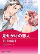 ヒーローはヘタレ セット vol.2(ハーレクインコミックス)