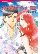 ヒーローはヘタレ セット vol.1(ハーレクインコミックス)