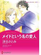 家政婦は愛人 セット vol.1(ハーレクインコミックス)