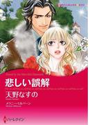 便宜結婚セット vol.8(ハーレクインコミックス)