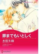 デザイナーヒロインセット vol.5(ハーレクインコミックス)