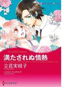 デザイナーヒロインセット vol.4(ハーレクインコミックス)