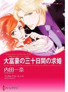 アラサー女子の恋愛事情 セット vol.4(ハーレクインコミックス)