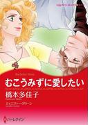 アラサー女子の恋愛事情 セット vol.3(ハーレクインコミックス)