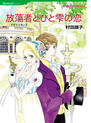 おてんばヒロインセット vol.4(ハーレクインコミックス)
