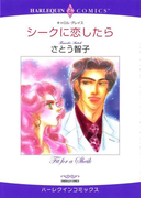 傲慢ヒーローセット vol.7(ハーレクインコミックス)