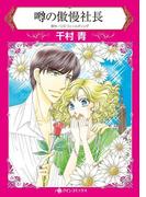 傲慢ヒーローセット vol.6(ハーレクインコミックス)