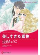 便宜結婚セット vol.7(ハーレクインコミックス)