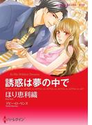 アカデミックヒロインセット vol.4(ハーレクインコミックス)