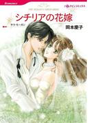 政略結婚テーマセット vol.2(ハーレクインコミックス)