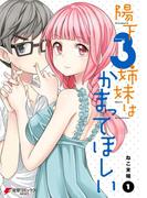 陽下3姉妹はかまってほしい(1)(電撃コミックスNEXT)