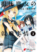現代魔女の就職事情(3)(電撃コミックスNEXT)