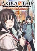 AKIBA'S TRIP(3)(電撃コミックス)