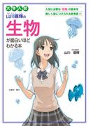 【期間限定価格】大学入試 山川喜輝の 生物が面白いほどわかる本